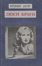 Ирвин Шоу - Люси Краун (сборник)