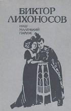 Виктор Лихоносов - Наш маленький Париж