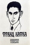 Франц Кафка - Дневники и письма