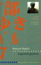 Миюки Миябэ - Седьмой уровень