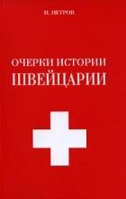 И. Петров - Очерки истории Швейцарии