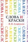 В. Н. Альфонсов - Слова и краски