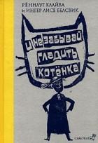 Реннауг Клайва - И не забывай гладить котенка