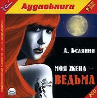 А. Белянин - Моя жена - ведьма