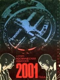 А. Кларк - Космическая одиссея 2001 года. Рассказы (сборник)