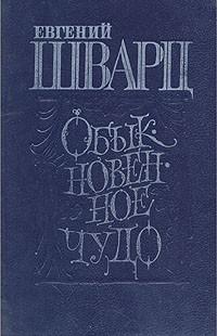 Евгений Шварц - Обыкновенное чудо. Сборник
