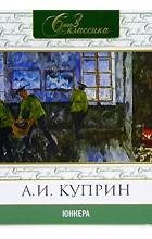А. И. Куприн - Юнкера (аудиокнига MP3)