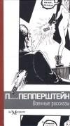 Павел Пепперштейн — Военные рассказы