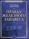 Александр Панарин - Правда железного занавеса