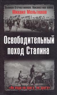 Михаил Мельтюхов - Освободительный поход Сталина