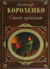Владимир Короленко - Слепой музыкант. Повести, рассказы и очерки (сборник)