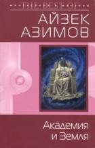Айзек Азимов - Академия и Земля