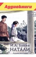 И. А. Бунин - Натали