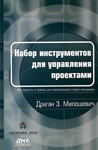 Набор Инструментов для Управления Проектами Милошевич