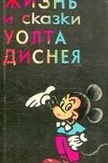 Э. М. Арнольди - Жизнь и сказки Уолта Диснея