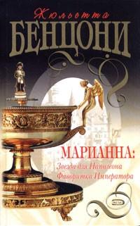 Жюльетта Бенцони - Марианна. Звезда для Наполеона. Фаворитка Императора (сборник)