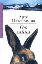 Арто Паасилинна — Год зайца