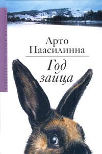 Арто Паасилинна - Год зайца