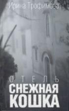 """Ирина Трофимова - Отель """"Снежная кошка"""""""