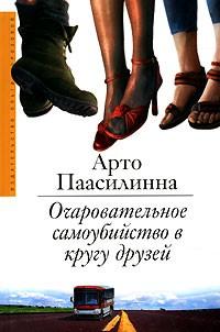 Арто Паасилинна - Очаровательное самоубийство в кругу друзей