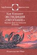 "Хол Клемент - Экспедиция ""Тяготение"" (сборник)"