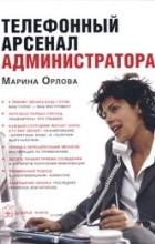 Марина Орлова - Телефонный арсенал администратора