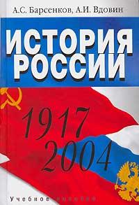- История России. 1917-2004