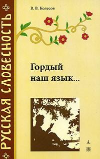 В. В. Колесов - Гордый наш язык...