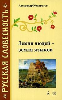 Александр Кондратов - Земля людей - земля языков