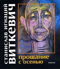Станислав Игнаций Виткевич - Прощание с осенью