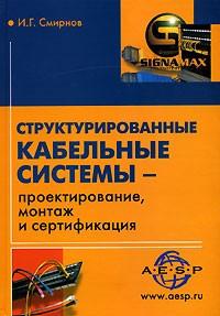 Смирнов и.г.структурированные кабельные системы проектирование монтаж и сертификация научно-технический фонд сертификация центр контстанд