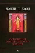 Мэнли П. Холл - Основания эзотерического знания
