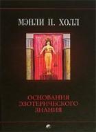 Мэнли П. Холл — Основания эзотерического знания