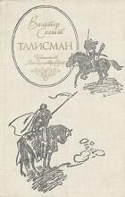 Вальтер Скотт - Талисман