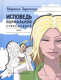 Марина Заречная - Исповедь нормальной сумасшедшей (сборник)
