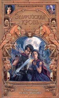 Владимир Ленский - Эльфийская кровь. Книга 2. Странники между мирами