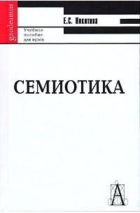 Компания семиотик сайт создание сайтов на русском языке