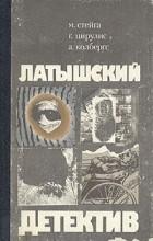 - Латышский детектив (сборник)