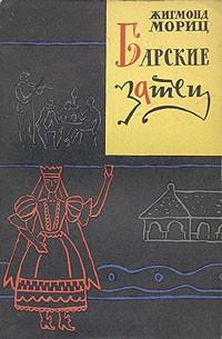 Жигмонд Мориц - Барские затеи