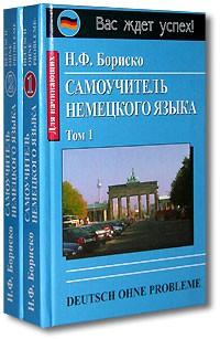 Н. Ф. Бориско - Самоучитель немецкого языка / Deutsch Ohne Probleme (комплект из 2 книг)