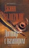 Джинн Калогридис - Договор с вампиром