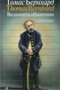Томас Бернхард - Видимость обманчива и другие пьесы (сборник)