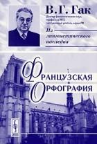 В. Г. Гак - Французская орфография