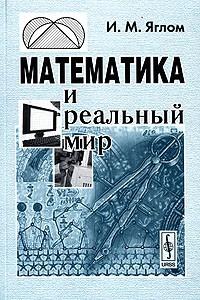 И. М. Яглом - Математика и реальный мир