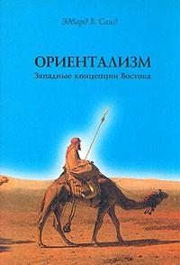 Эдвард В. Саид - Ориентализм. Западные концепции Востока