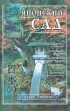 Алина Лебедева - Японский сад