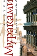 Харуки Мураками - Медленной шлюпкой в Китай (сборник)