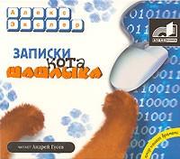 Алекс Экслер - Записки кота Шашлыка