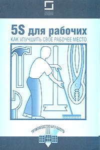 Хироюки Хирано — 5S для рабочих. Как улучшить свое рабочее место (на спирали)