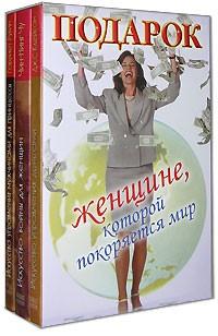 - Подарок женщине, которой покоряется мир (комплект из 3 книг)